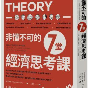 非懂不可的7堂經濟思考課
