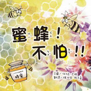 蜜蜂!不怕!!(精裝)