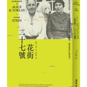 花街二十七號:文壇教母葛楚‧史坦、愛麗絲與畢卡索、海明威、懷海德的巴黎歲月