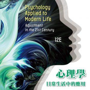 心理學:日常生活中的應用(12E 第三版)