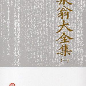 泉翁大全集(四冊)