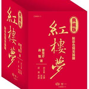 典藏版紅樓夢(全套)三冊