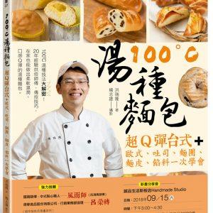 100°C湯種麵包:超Q彈台式+歐式、吐司、麵團、麵皮、餡料一次學會