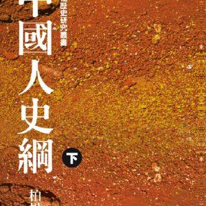 中國人史綱(平裝版)(下)(2版)