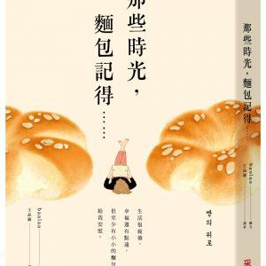 那些時光,麵包記得: 生活很疲倦,幸福還有點遠,但至少有小小的麵包給我安慰