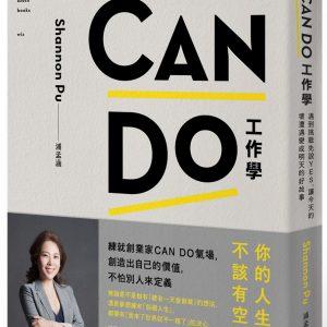 CAN DO工作學: 遇到挑戰先說Yes,讓今天的壞遭遇變成明天的好故事