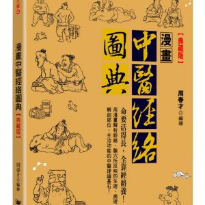 漫畫中醫經絡圖典【典藏版】