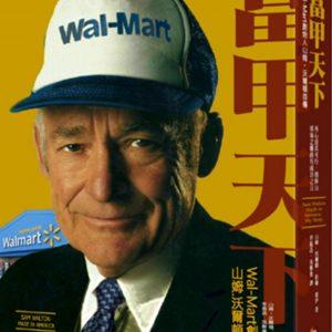 富甲天下:Wal-Mart創始人 山姆.沃爾頓自傳