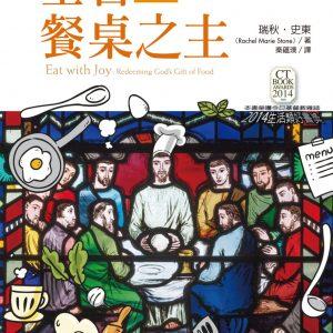 基督是餐桌之主:飲食神學小革命