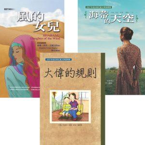 東方紐伯瑞獎合輯(3冊)