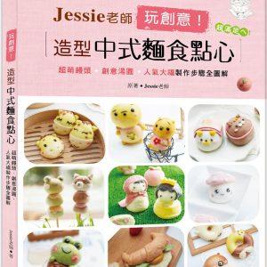 Jessie老師玩創意!造型中式麵食點心