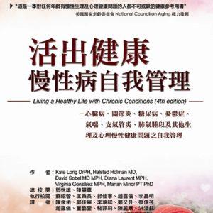 活出健康:慢性病自我管理(心臟病、關節炎、糖尿病、憂鬱症、氣喘、支氣管炎、肺氣腫,以及其他生理及心理 慢性健康問題之自我管理)