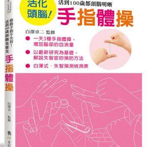 手指體操:動動手指不失智!活到100歲都頭腦明晰