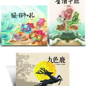 步步神話套書:《屋頂千秋》、《風獅吼》、《九色鹿》