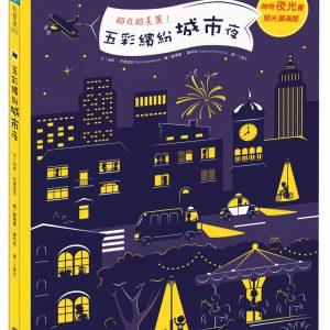 五彩繽紛城市夜