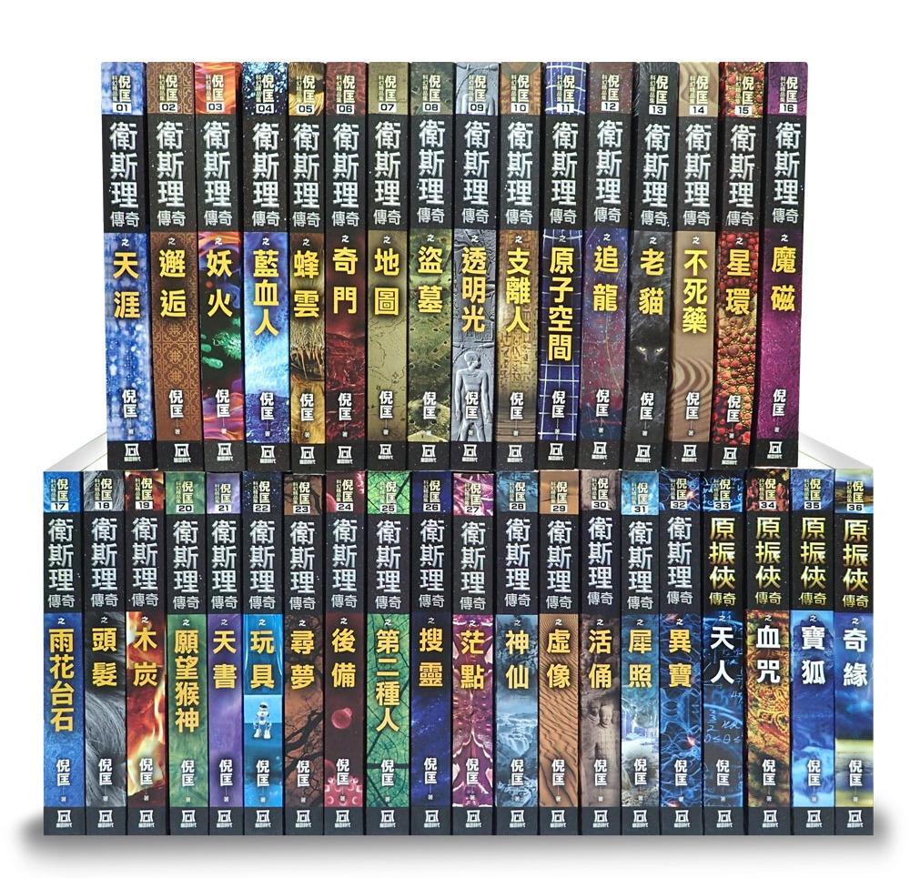 倪匡科幻精品集(全套共36冊)25K平裝【新版】