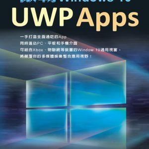 傲霸 UWP Apps Windows 10-威力運用 XAML & C# 完全開發勝典