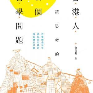 香港人應該思考的40個哲學問題