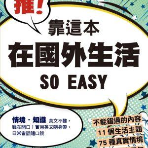 推!靠這本在國外生活 SO EASY+1MP3(口袋書,附防水書套)