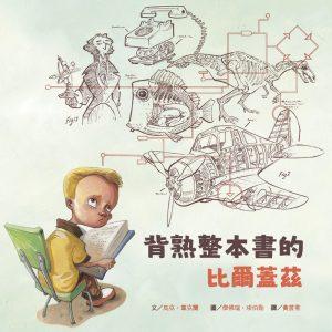 名人兒少時繪本7:背熟整本書的比爾蓋茲