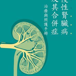 慢性腎臟病及其合併症:治療與照護手冊