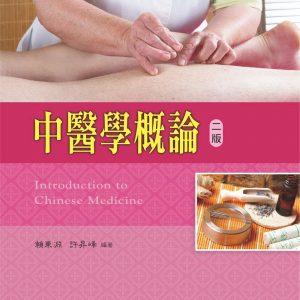 中醫學概論(2版)