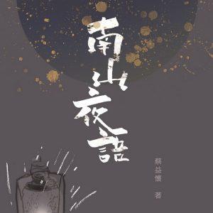 南山夜語:藝文隨筆集(精裝)
