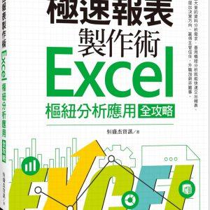 極速報表製作術:Excel樞紐分析應用全攻略