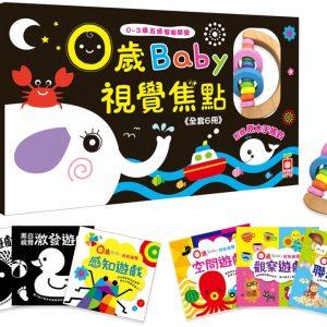 0~3歲五感智能開發:0歲Baby視覺焦點【全套6冊,附贈原木手搖鈴】