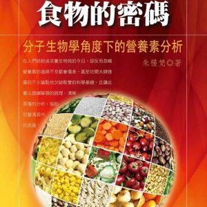 揭開食物的密碼:分子生物學角度下的營養素分析(修訂版)