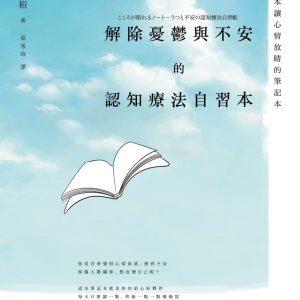 解除憂鬱與不安的認知療法自習本:一本讓心情放晴的筆記本