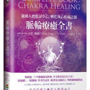 脈輪療癒全書:啟動人體能量中心,轉化身心疾病之源