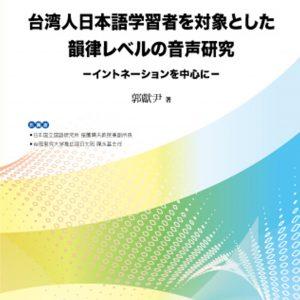 台湾人日本語学習者を対象とした韻律レベルの音研究 :–イントネーションを中心に–