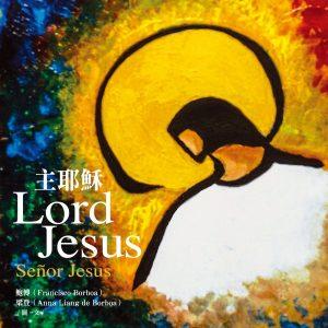 主耶穌(中、英、西班牙文對照)