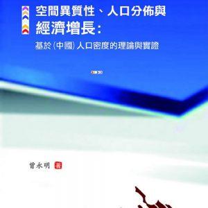 空間異質性、人口分佈與經濟增長:基於(中國)人口密度的理論與實證