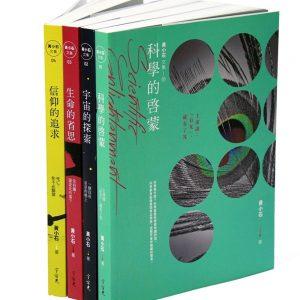 黃小石文集(4冊不分售):信仰與科學 兩個世界的對話
