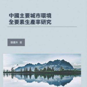 中國主要城市環境全要素生產率研究