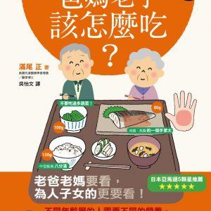 爸媽老了該怎麼吃?:世界最新醫學研究告訴你,60歲之後的健康飲食和你想的不一樣!