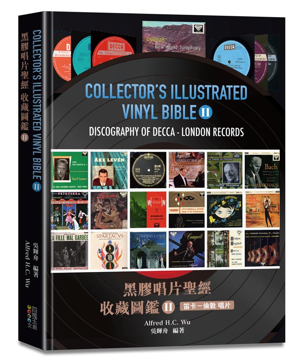 黑膠唱片聖經收藏圖鑑 (II):笛卡-倫敦 唱片