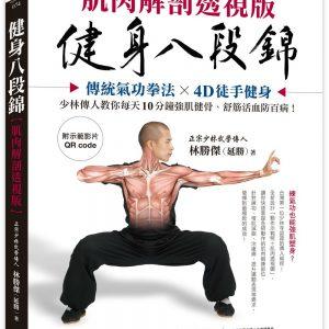健身八段錦【肌肉解剖透視版】:傳統氣功拳法X4D徒手健身,少林傳人教你每天10分鐘強肌健骨、舒筋活血防百病(附示範影片QRcode)