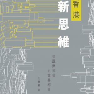 香港新思維:從亞洲都會到世界都會