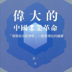 偉大的中國工業革命