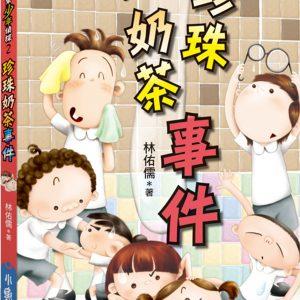 廁所幫少年偵探2:珍珠奶茶事件(二版)