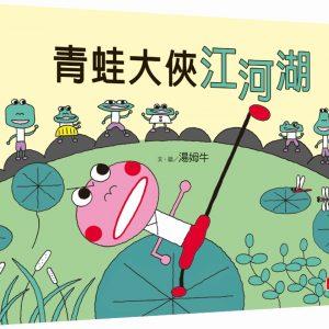 青蛙大俠江河湖