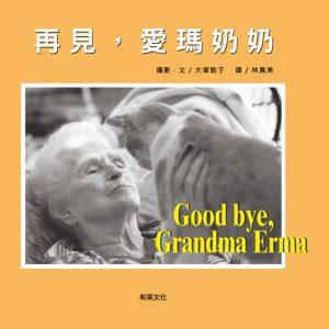 再見,愛瑪奶奶(二版)