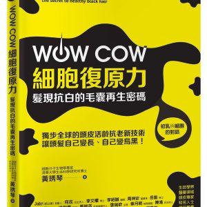 WOW COW細胞復原力!髮現抗白的毛囊再生密碼
