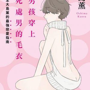 當男孩穿上殺死處男的毛衣:偽娘教主大島薰的最強戀愛指南