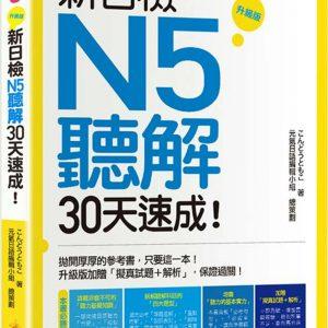 新日檢N5聽解30天速成!升級版(隨書附贈作者親錄MP3學習光碟,全長150分鐘)