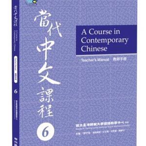 當代中文課程教師手冊 6