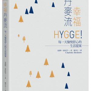 幸福丹麥流: HYGGE!每一天愉悅舒心的生活提案